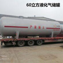 淮南市95立方液化气储罐,100立方液化气储罐报价,70立方液化石油气储罐