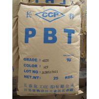 供应 台湾长春阻燃级PBT 4830 增强级 耐高温 耐磨