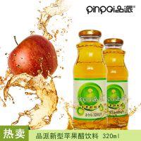 厂家直销品派苹果醋15*320m二次发酵苹果汁休闲食品饮料OEM代加工