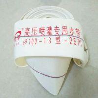 特价销售13型高压水带 口径100mm 城市排涝排水专用高压水带 禹泽厂家生产