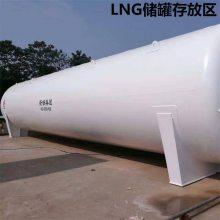 天津市热卖菏锅30立方液化天然气储罐 30立方LNG储罐 15153005680