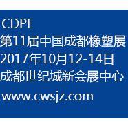 2017 第11届中国成都橡塑及包装工业展