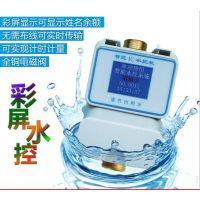 HPT海普天ic无线节水器,中文ic水表,红外感应式水表刷卡出水计时计量水表