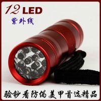 超长寿命个人美甲必备 12灯头LED光疗灯迷你美甲手电筒