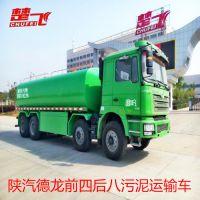 陕汽德龙前四后八20吨污泥自卸车高品质厂家直销