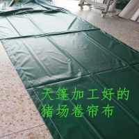 供应天篷PVC200CM防水耐磨防寒保温农业猪场卷帘帆布