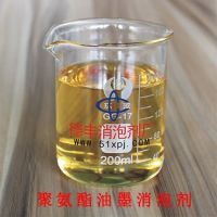 供应聚氨酯油墨消泡剂 高品质 性价比高 优质消泡剂