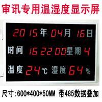 海康温湿度显示屏IS-TH100-A 审讯显示屏大屏600*400*50mm现货可开增票 当天发