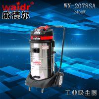 工业用吸尘器吸尘吸水机大功率工业吸尘器威德尔WX2078SA
