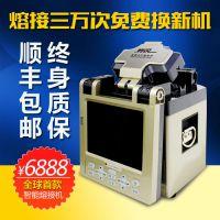 厂家直销 光纤熔接机 熔纤机 全自动智能溶接机 现货 包顺丰