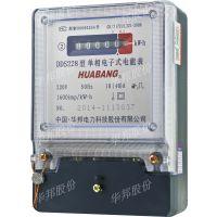 华邦 HUABANG 包邮220v电度表 功率测量仪表测量用电量 DDS228