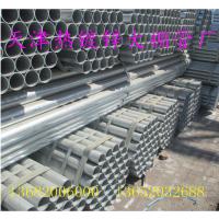 天津华信达热镀锌管,镀锌带管、品种齐全 现货供应热镀锌钢管