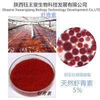 雨生红球藻生产HPLC检测1--10%天然虾青素