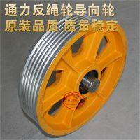电梯通力导向轮通力反绳轮电梯反绳轮电梯导向轮416*6*8对重反绳轮