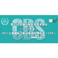 中华口腔医学会第19次全国口腔医学学术会议(2017年会)暨2017上海国际口腔设备器材博览会(CDS)