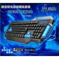 DH德浩力胜KB-628M半机械有线发光游戏键盘网吧专用