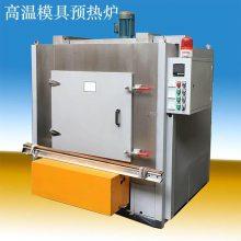 供应铸造设备 模具预热炉 万能可台车自动进出