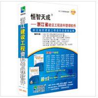 恒智天成浙江省建筑工程资料管理软件2015版