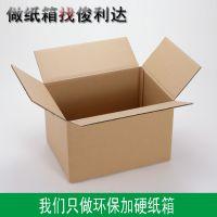 松岗厂家低价供应 三层优质5号纸箱 邮政纸箱纸盒 淘宝纸箱定制