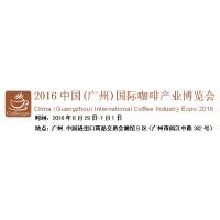 2016中国(广州)国际咖啡产业博览会