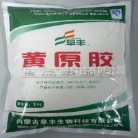 南京黄原胶生产厂家 江苏黄原胶价格