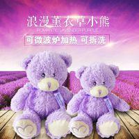 礼行毛绒玩具小熊 暖手宝 生日礼物创意 长毛绒薰衣草小熊