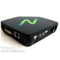 深圳虚拟桌面技术支持NComputingL350高清云终端