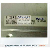 供应二手液晶屏NL8060BC29、NL8060AC31-12,提供触摸屏维修