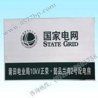 厂家生产专业不锈钢奖牌,不锈钢标牌 国家电网标牌 钢铁标牌