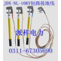 派祥电力JDX-NL-10KV高压短路接地线国标配置包检测