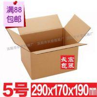 5号纸箱 纸壳箱 食品包装盒 沈阳厂家可定制印刷 东三省京津包邮