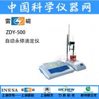 上海雷磁 自动永停滴定仪 ZDY-500 化学分析仪【力辰仪器】