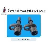 供应高温PEEK抽气管接头真空蒸汽PEEK抽气管汽车用抽气管支管活塞接头
