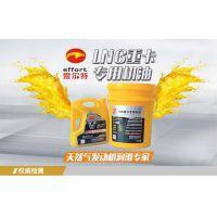 天然气汽车专用润滑油机油LNG/CNG润滑油