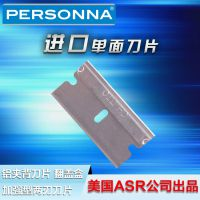 进口Personna 61-0121加强型0.3mm厚两刃铝夹背单面刀片玻璃刮胶刀片