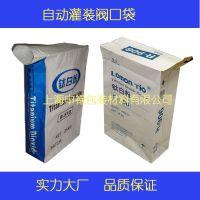 供应圆口包装袋 自动灌装阀口纸袋 三层牛皮纸袋批发