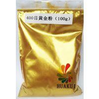供应珠三角壁纸墙纸 粉末涂料专用进口黄金粉