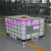1000L塑料桶价格,1000L塑料桶批发,1000L塑料桶