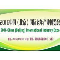 2016北京老博会|北京养老项目/地产/建材展