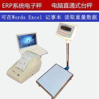 可链接电脑电子秤、莘锐牌ERP系统电子台秤、150kg仓储专用磅秤
