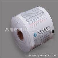 【国鼎印业】印刷热敏纸、热敏单据/POS机卷纸/银行凭条纸/收银纸