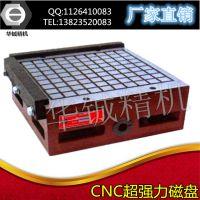 供应方格400*600超强力吸盘 电脑锣专用强力吸盘 CNC强力永磁磁盘