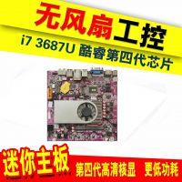 主板htpc迷你小电脑主板 i7 3687u POS机主板 微型工控主板