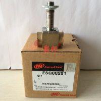 『特惠供应』ESG00201英格索兰加载电磁阀阀体_纯正配件价格公道_请您放心采购