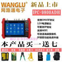 工程宝IPC-9800ADH 五合一多功能监控测试仪