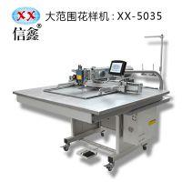 东莞信鑫XX-5035厚薄料电脑花样机