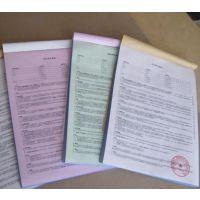 郑州无碳复写联单|送货单|生产单|收据单等设计印刷|睿泰广告设计印刷