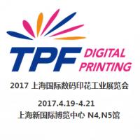 2017 上海国际数码印花工业展览会