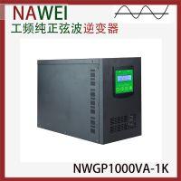 NAWEI1000VA正弦波逆变器工频一体机