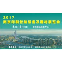 2017南京印刷包装设备及器材展览会